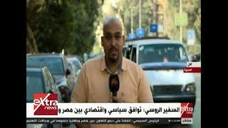 غرفة الأخبار| متابعة لأهم تصريحات السفير الروسي حول العلاقات المصرية الروسية