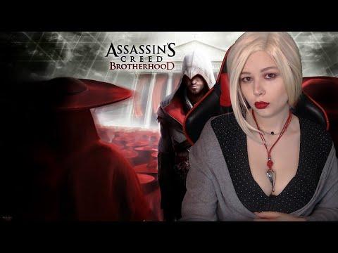 Assassin's Creed: Brotherhood прохождение 1 января