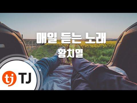 [TJ노래방] 매일듣는노래(A Daily Song) - 황치열 / TJ Karaoke