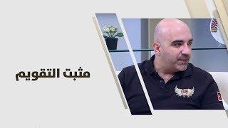 د. خالد عبيدات - مثبت التقويم