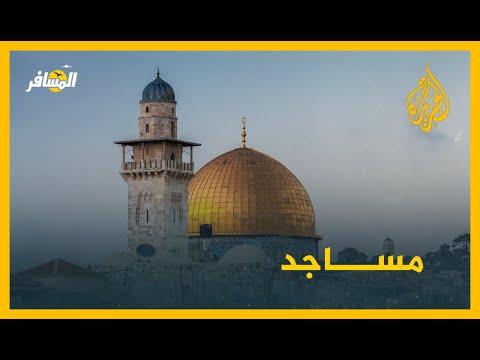 المسافر- إليك أبرز المساجد التي زارها -المسافر- في مختلف بلدان العالم