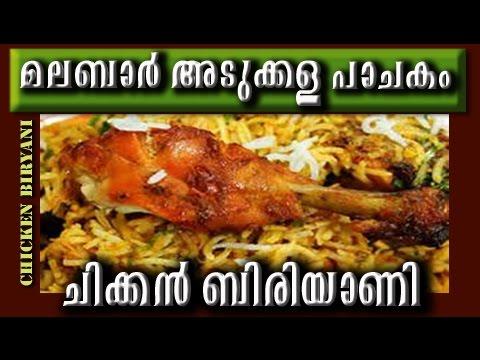 Chicken Biriyani Malabar Style | Kerala Style Chicken Biriyani (Dum Biriyani) | recipe in Malayalam