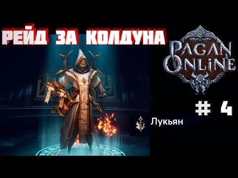 Pagan online # 4