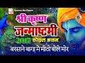 श्री कृष्ण जन्माष्टमी Special भजन्स 2017   बरसाने बागा में मीठो बोले मोर   Latest Rajasthani Song