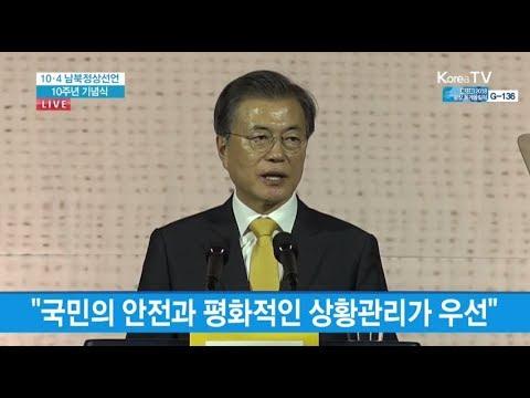 10.4 남북정상선언 10주년 기념식 - 문재인 대통령 축사