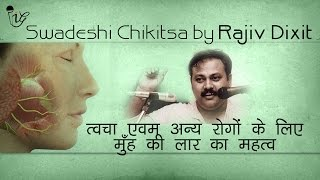 मुँह की लार का महत्व - Importance Of Mouth Saliva for Skin And Other Diseases |  Rajiv Dixit