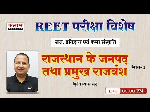 REET Rajasthan History Art & Culture | राजस्थान के जनपथ & प्