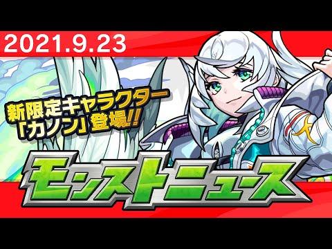 モンストニュース[9/23]「超・獣神祭」新限定キャラクターや獣神化など、モンストの最新情報をお届けします!【モンスト公式】