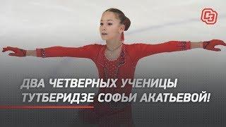 Два четверных ученицы Тутберидзе Софьи Акатьевой