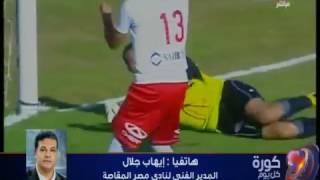 كورة كل يوم |  لأول مرة إيهاب جلال يعلق على ضياع أحمد الشيخ ضربة جزاء أمام الأهلي