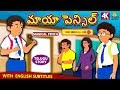 Telugu Stories for Kids - మాయా పెన్సిల్   Magical Pencil   Telugu Kathalu   Moral Stories for Kids