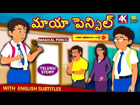 Telugu Stories for Kids - మాయా పెన్సిల్ | Magical Pencil | Telugu Kathalu | Moral Stories for Kids