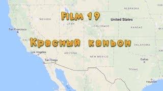 Фильм 19.  Красный каньон