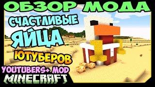 ч.258 - Счастливые яйца Ютуберов (Youtubers+ Mod) - Обзор мода для Minecraft