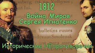 1812 Война Миров Сергея Игнатенко-Исторические НЕпротиворечия