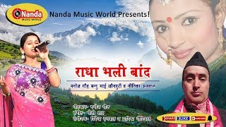 Radha Bhali Band   Uttarakhandi song   Manoj Gour Mannu Bhai   Garhwali Song