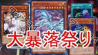 【遊戯王】レジェンドコレクションの影響で暴落しているカード達【雑談】