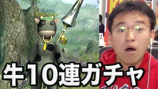 【アヴァベル】むらい牧場10連ガチャに挑戦!もォ〜cowしかない!