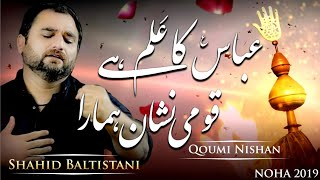 Nohay 2019 | ABBAS KA ALAM | Shahid Baltistani New Noha 2019 | An Exclusive Noha 2019 | Title Kalam