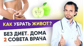 Как убрать пухлый живот Что поможет похудеть в талии и иметь плоский живот Андрей Никифоров