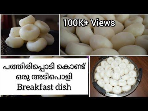 Special Healthy Steamed Breakfast Dish Using Rice Flour/ Souht Indian/Kadumb/Ayshaz World