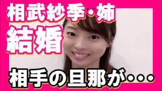 相武紗季の姉・音花ゆりが結婚!!相手の旦那www 音花ゆり 検索動画 6