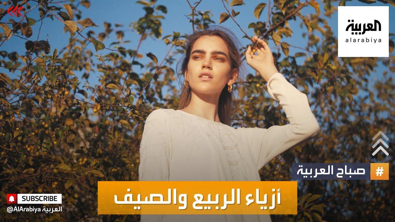 صباح العربية | تصاميم صيفية أنيقة للمصممة العمانية أمل الرئيسي  - نشر قبل 2 ساعة