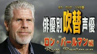 俳優別 吹き替え声優 665 ロン・パールマン 編