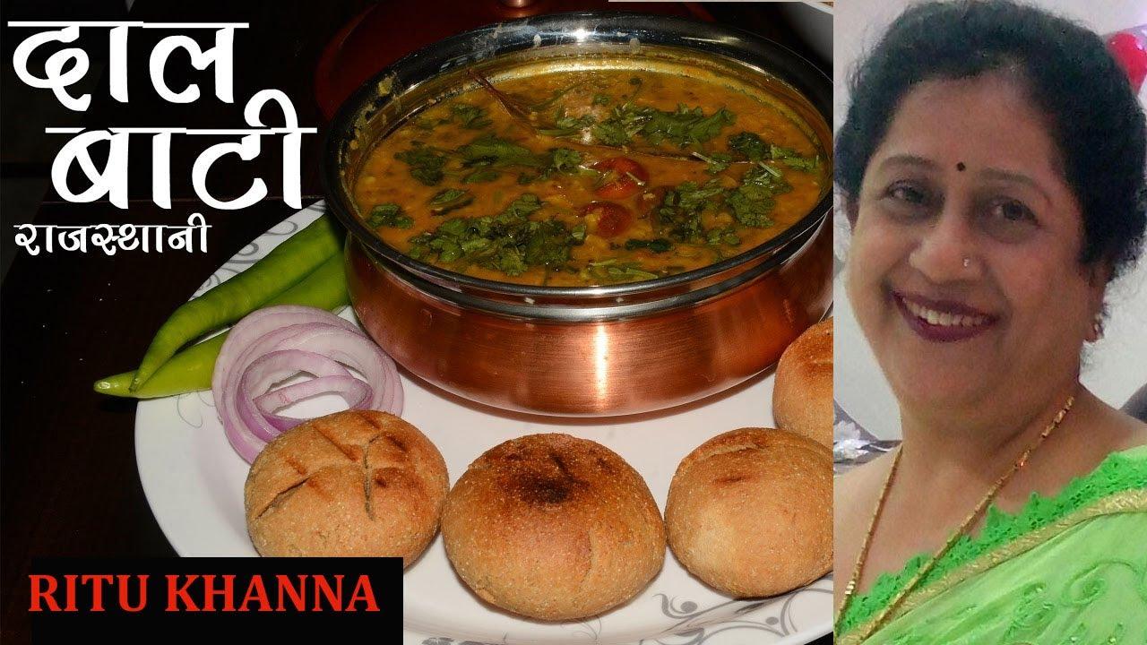 Dal bati hindi recipe rajasthani dal bati recipe in hindi youtube dal bati hindi recipe rajasthani dal bati recipe in hindi forumfinder Gallery
