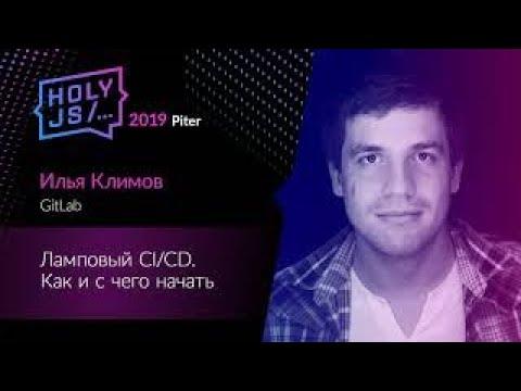 Илья Климов — Ламповый CI/CD. Как и с чего начать