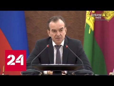 В Краснодарском крае режим ограничений продлен до 21 июня - Россия 24