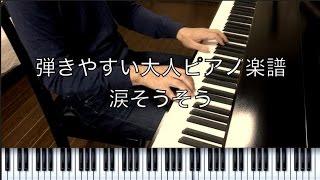 大人ピアノ【涙そうそう】〜夏川りみ〜