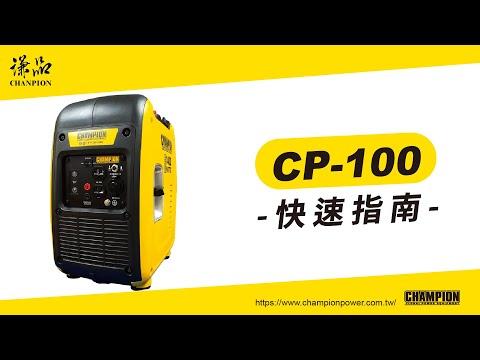 小而美的動力!CP 100開箱,謙品史上最小的環保發電機