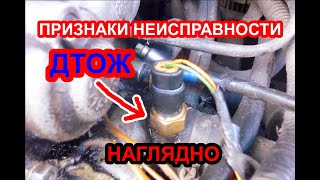 Признаки неисправности датчика температуры двигателя ваз. ДТОЖ