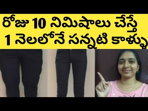 How To Lose Thigh Fat Fast At Home In Telugu/How To Reduce Thigh Fat In Telugu/Women Thigh Workout