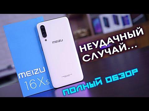 Meizu 16XS полный обзор спорного смартфона... Но его время может ещё настать! [4K Review]