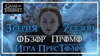 Игра престолов 3 серия 7 сезон: Обзор промо! ПРАВОСУДИЕ КОРОЛЕВЫ