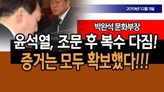 윤석열, 조문 후 검찰 수사관 복수 다짐!  (박완석 …