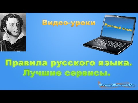Правила русского языка. Лучшие сервисы