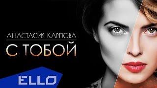 Смотреть клип Анастасия Карпова - С Тобой