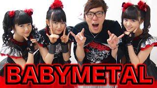 BABYMETAL HP http://www.babymetal.jp/home/ ◇ヒカキングッズはこちら ...