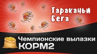 Чемпионские вылазки КОРМ2: Тараканьи бега