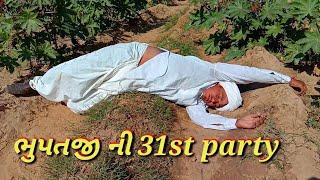 ભુપતજી એ મનાઈ 31st પાર્ટી પણ કેવી !! 31st party !! કોમેડી વિડીયો sb hindustani