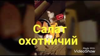 Салат охотничий от Олега Ошева.