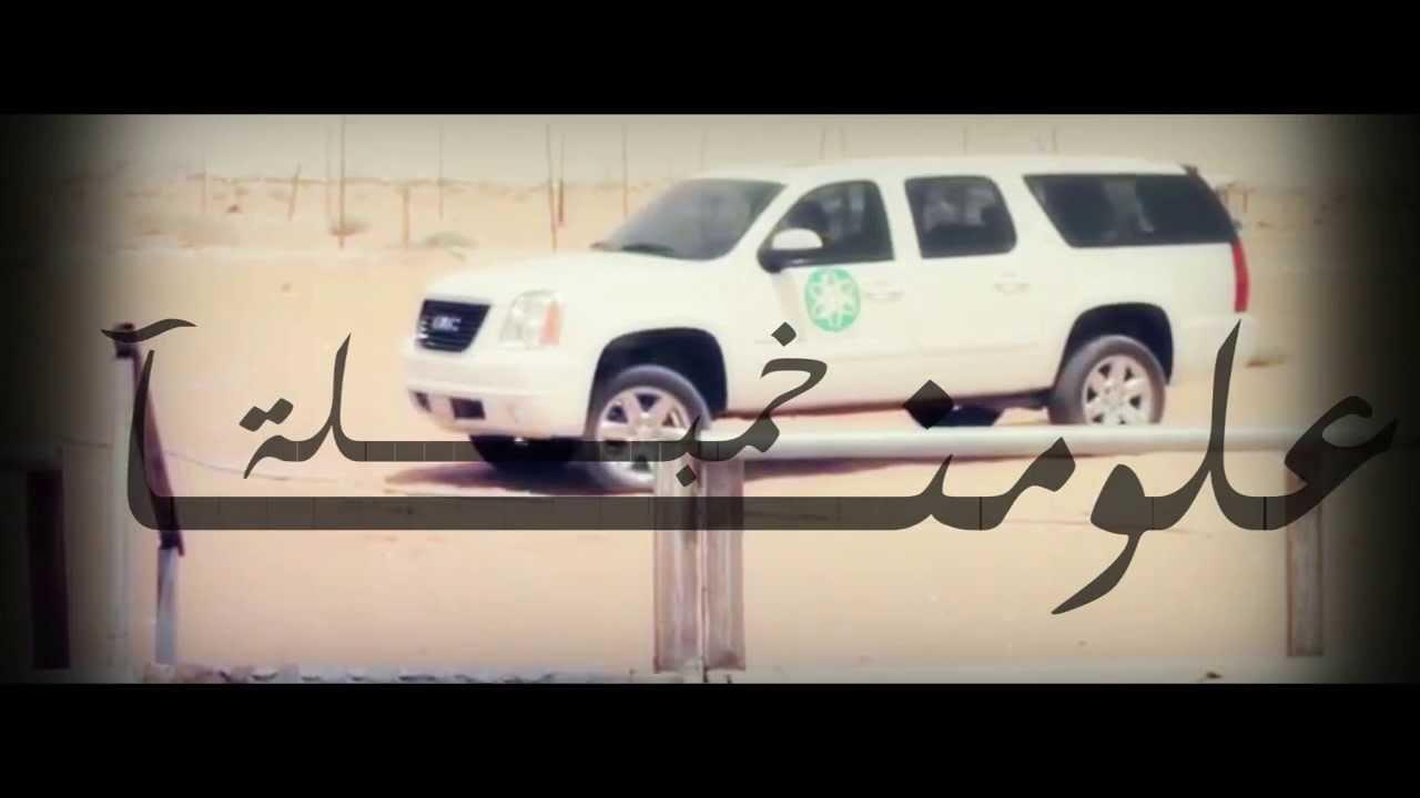 فيديو كليب خمبلة : علومنا   Khambalah: Alomena