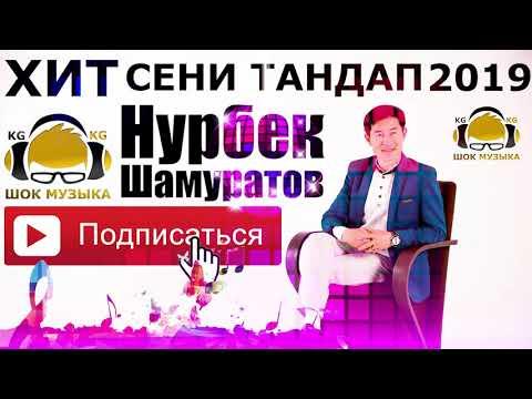 """ХИТ 2019 """" СЕНИ ТАНДАП"""" Нурбек Шамуратов"""