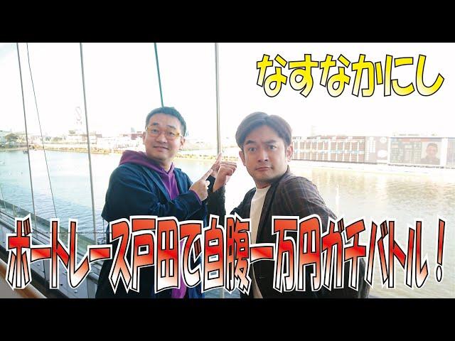 【なすなかにし】ボートレース戸田で自腹一万円ガチバトル!