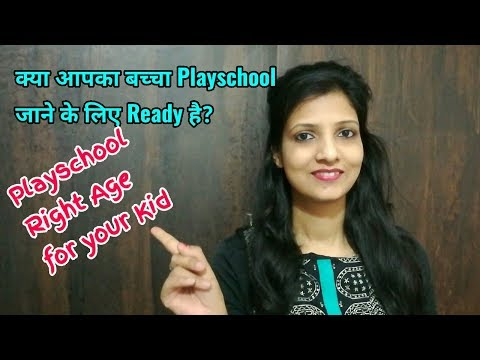 क्या आपका बच्चा Playschool जाने के लिए Ready है   The Right Age To Send Your Kid To Playschool