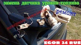 Указатель уровня топлива на ваз 2110-12 /Неверные показания /ремонт.