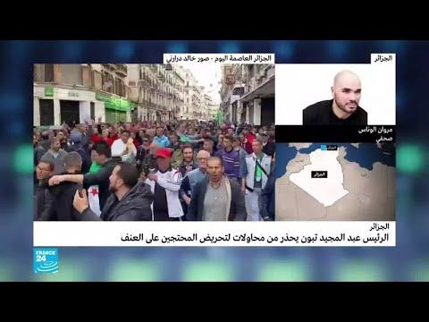 الجزائريون يحيون ذكرى مرور عام على حراكهم الشعبي بمسيرات للأسبوع الـ 53 على التوالي  - نشر قبل 2 ساعة